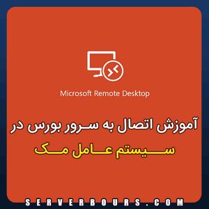 آموزش اتصال به سرور بورس از سیستم عامل مک