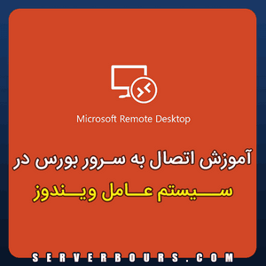آموزش اتصال به سرور بورس از سیستم عامل ویندوز